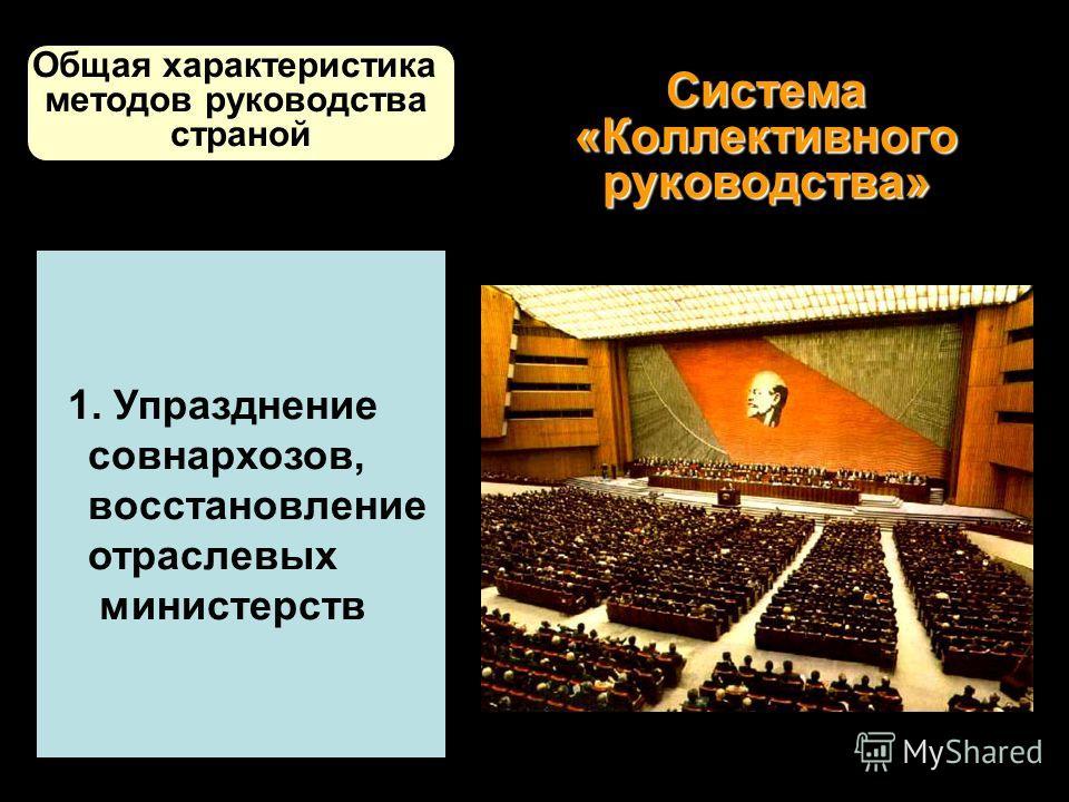 1. Упразднение совнархозов, восстановление отраслевых министерств Общая характеристика методов руководства страной