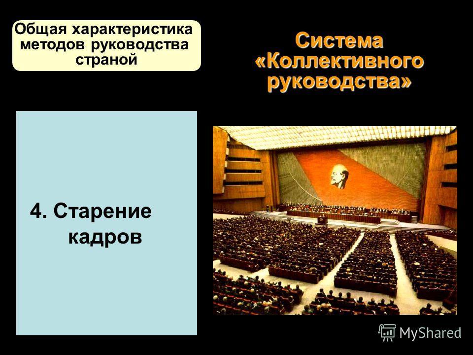 Система «Коллективного руководства» 4. Старение кадров Общая характеристика методов руководства страной