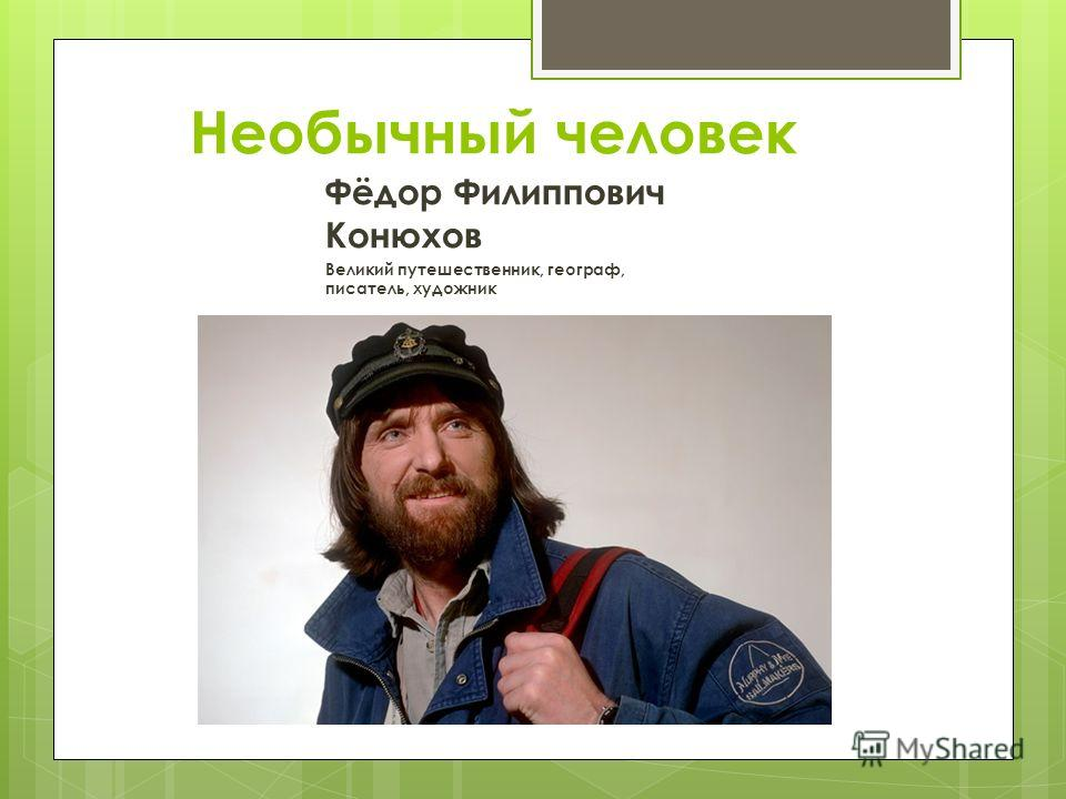 Необычный человек Фёдор Филиппович Конюхов Великий путешественник, географ, писатель, художник