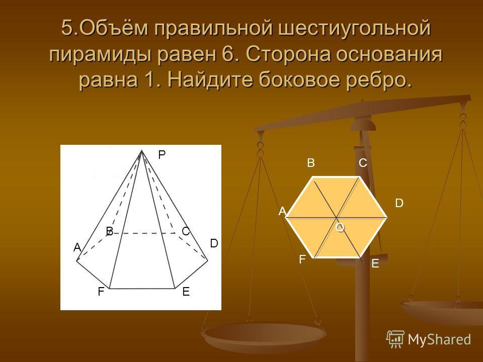 4.В правильной четырёхугольной пирамиде высота равна 12, объём равен 200. Найдите боковое ребро пирамиды. Р О С Д А В А ВС Д