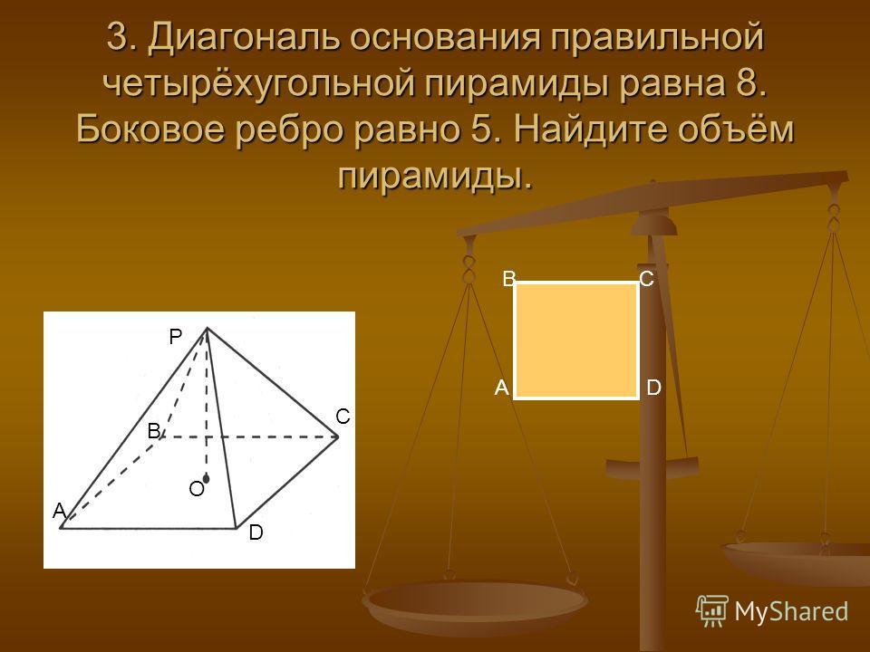 Боковые ребра треугольной пирамиды взаимно перпендикулярны, каждое из них равно 3. Найдите объём пирамиды. А А С S В A A B B C C S S