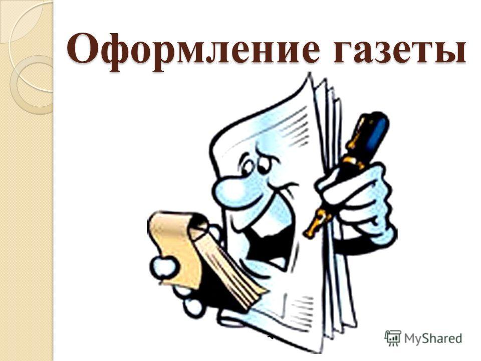 Оформление газеты