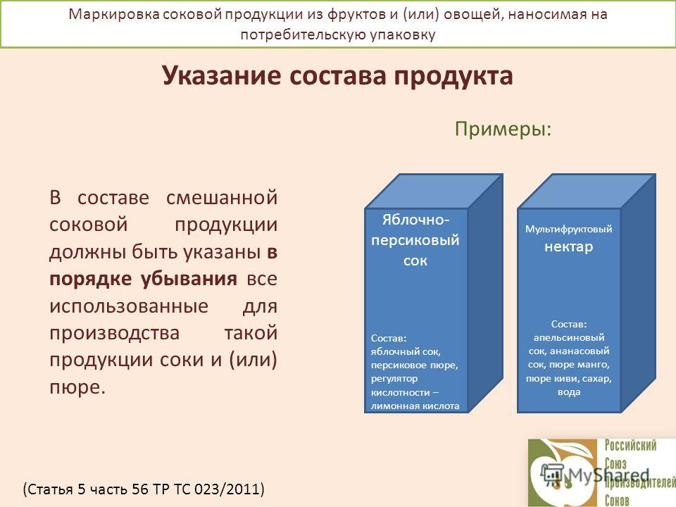 Маркировка соковой продукции из фруктов и (или) овощей, наносимая на потребительскую упаковку В составе смешанной соковой продукции должны быть указаны в порядке убывания все использованные для производства такой продукции соки и (или) пюре. Указание