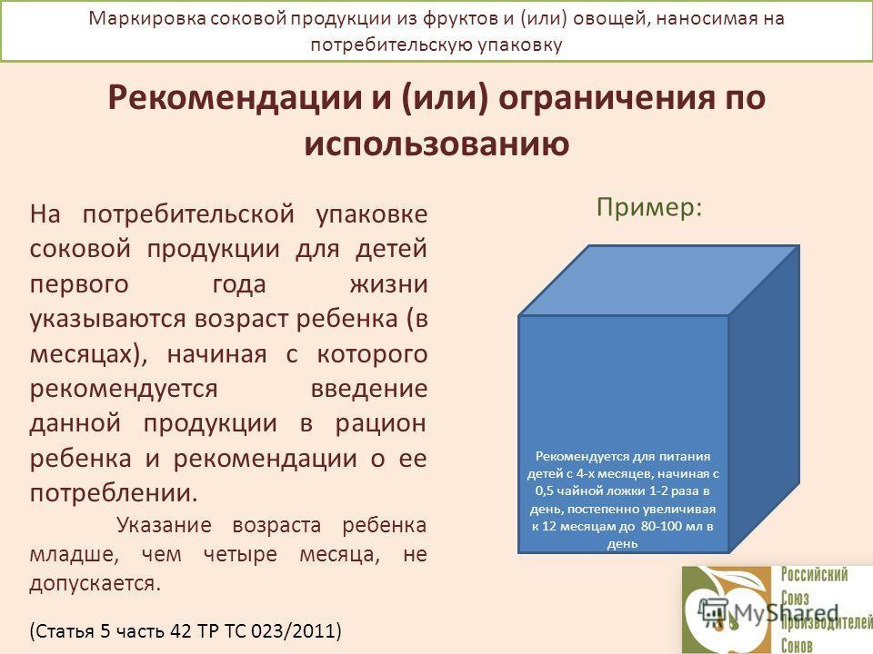 Маркировка соковой продукции из фруктов и (или) овощей, наносимая на потребительскую упаковку На потребительской упаковке соковой продукции для детей первого года жизни указываются возраст ребенка (в месяцах), начиная с которого рекомендуется введени