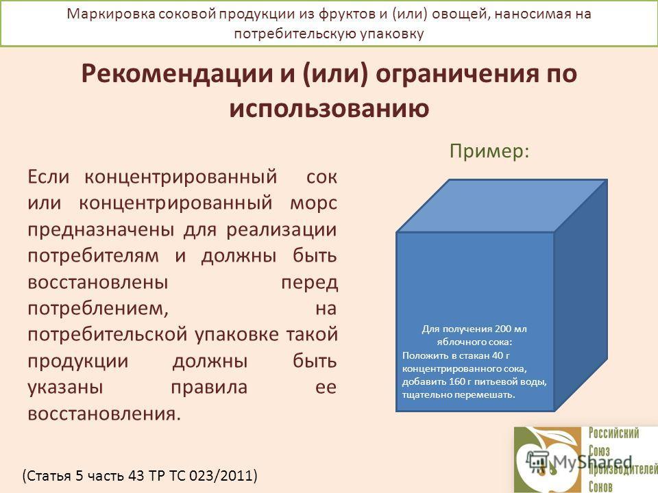 Маркировка соковой продукции из фруктов и (или) овощей, наносимая на потребительскую упаковку Если концентрированный сок или концентрированный морс предназначены для реализации потребителям и должны быть восстановлены перед потреблением, на потребите