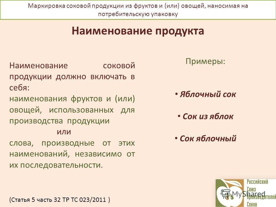 Маркировка соковой продукции из фруктов и (или) овощей, наносимая на потребительскую упаковку Наименование соковой продукции должно включать в себя: наименования фруктов и (или) овощей, использованных для производства продукции или слова, производные