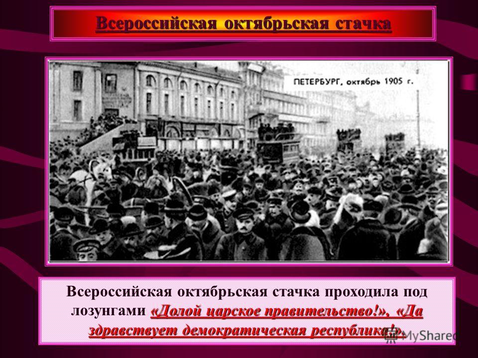 Осенью 1905 г. центром революционного движения стала Москва. 19 сентября с экономическими требованиями выступили московские печатники. К ним присоединились рабочие большинства московских предприятий, в начале октября железнодорожники, поддержанные ра
