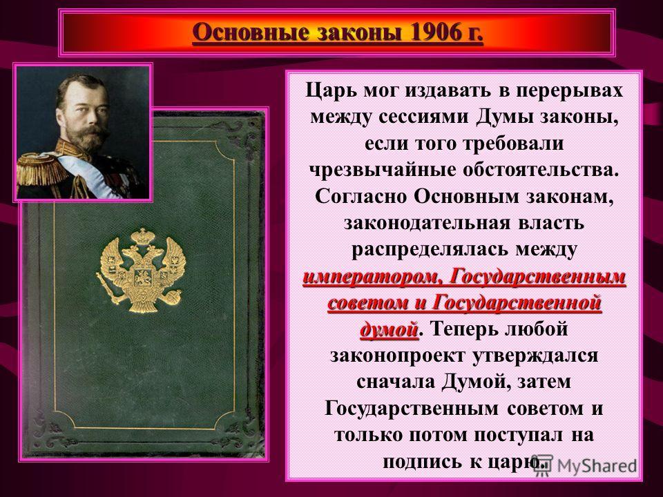 «верховная самодержавная». 23 апреля 1906 г. Николай II утвердил Основные законы Российской империи в новой редакции. Императорская власть определялась как «верховная самодержавная». Монарх сохранил всю полноту власти по управлению страной через отве