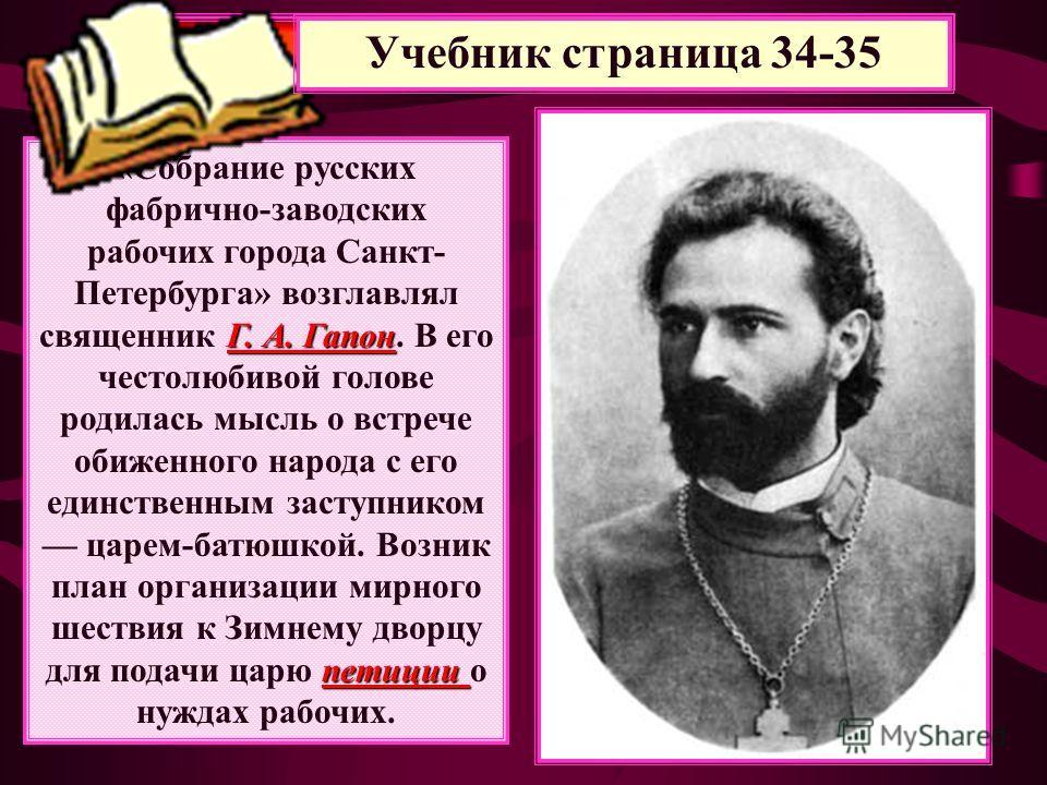 3 января 1905 г. в ответ на увольнение нескольких рабочих вспыхнула забастовка на Путиловском заводе. Ее поддержали все крупные предприятия Петербурга. Забастовка находилась под контролем зубатовской организации. Начало революции Революция- глубокое,