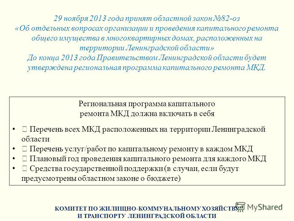 КОМИТЕТ ПО ЖИЛИЩНО-КОММУНАЛЬНОМУ ХОЗЯЙСТВУ И ТРАНСПОРТУ ЛЕНИНГРАДСКОЙ ОБЛАСТИ 29 ноября 2013 года принят областной закон 82-оз «Об отдельных вопросах организации и проведения капитального ремонта общего имущества в многоквартирных домах, расположенны