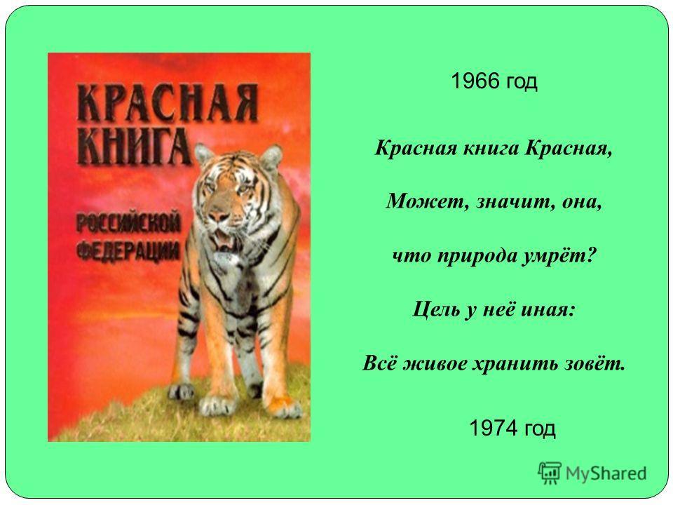 Красная книга Красная, Может, значит, она, что природа умрёт? Цель у неё иная: Всё живое хранить зовёт. 1966 год 1974 год