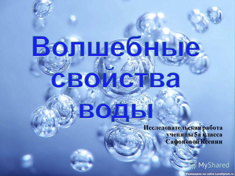 Исследовательская работа ученицы 5а класса Сафоновой Ксении