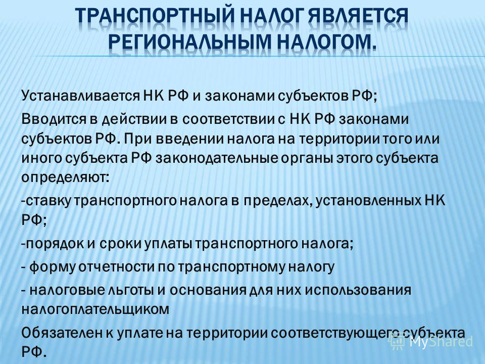 Устанавливается НК РФ и законами субъектов РФ; Вводится в действии в соответствии с НК РФ законами субъектов РФ. При введении налога на территории того или иного субъекта РФ законодательные органы этого субъекта определяют: -ставку транспортного нало