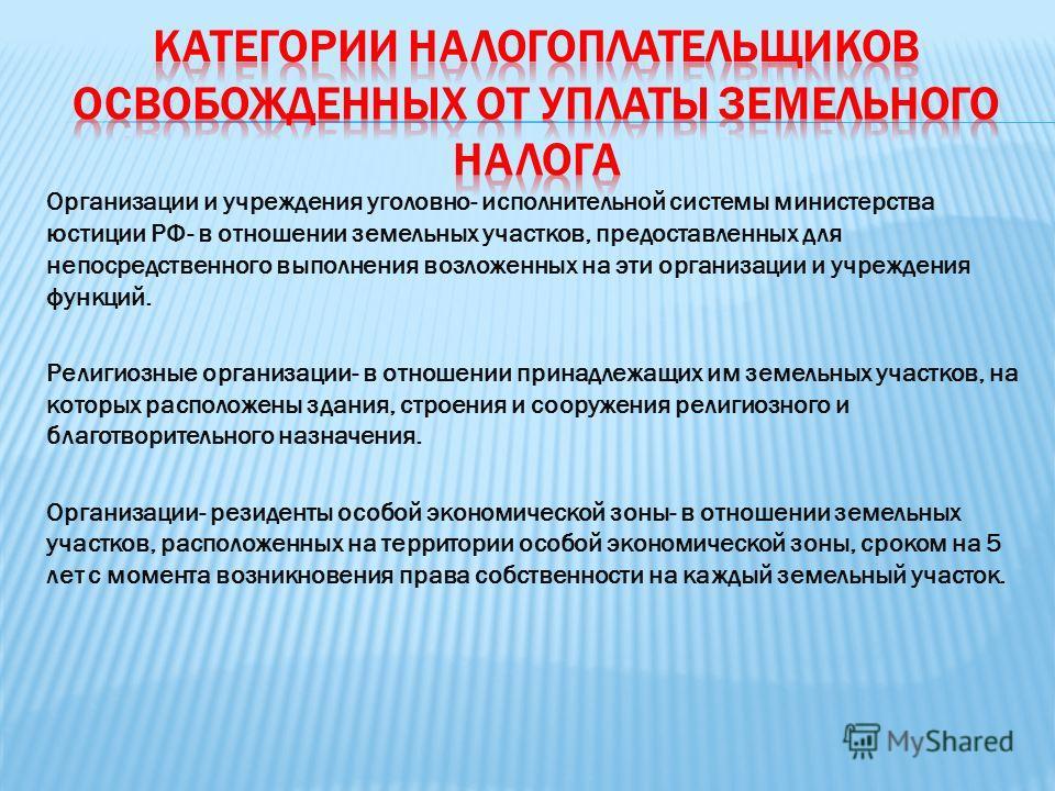 Организации и учреждения уголовно- исполнительной системы министерства юстиции РФ- в отношении земельных участков, предоставленных для непосредственного выполнения возложенных на эти организации и учреждения функций. Религиозные организации- в отноше