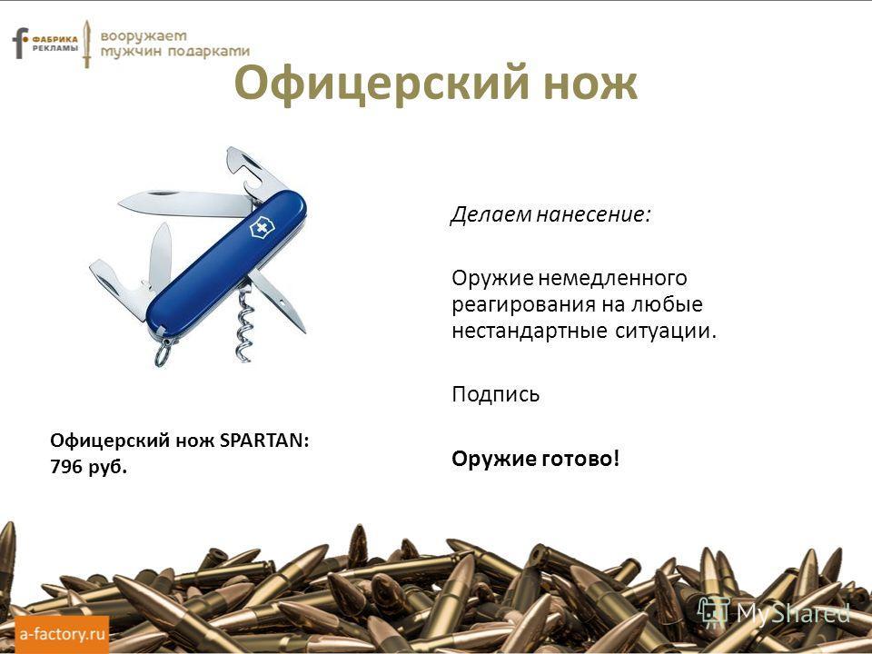 Офицерский нож Делаем нанесение: Оружие немедленного реагирования на любые нестандартные ситуации. Подпись Оружие готово! Офицерский нож SPARTAN: 796 руб.
