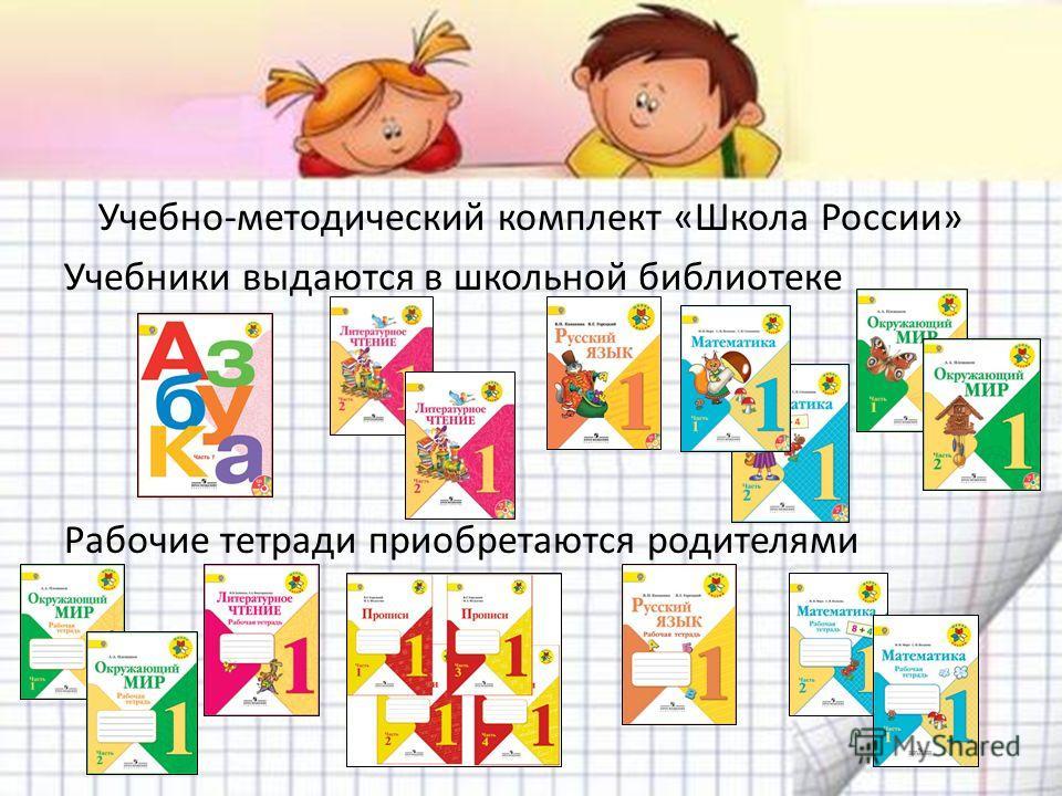 Учебно-методический комплект «Школа России» Учебники выдаются в школьной библиотеке Рабочие тетради приобретаются родителями