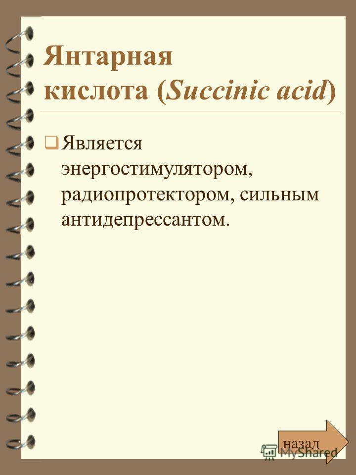 Янтарная кислота (Succinic acid) Является энергостимулятором, радиопротектором, сильным антидепрессантом. назад