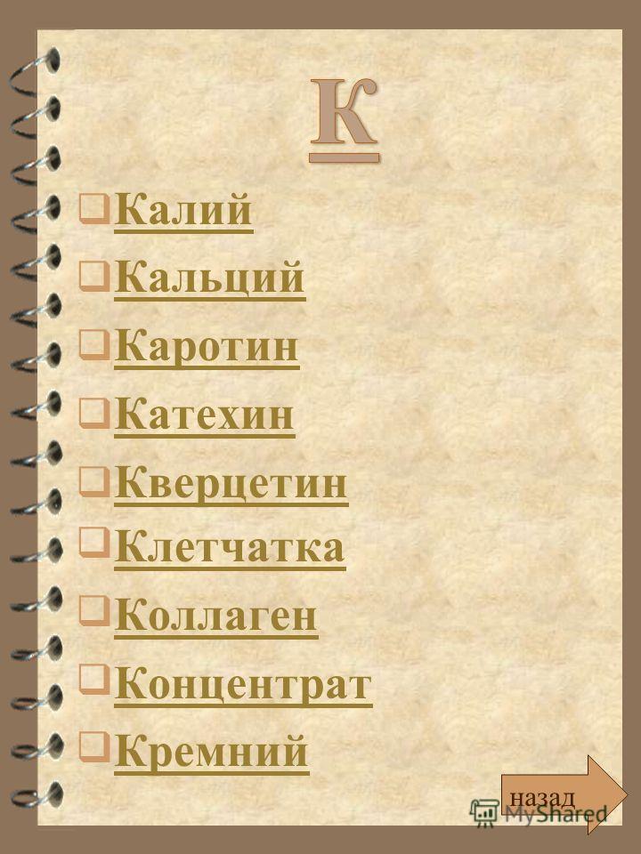 Калий Кальций Каротин Катехин Кверцетин Клетчатка Коллаген Концентрат Кремний назад