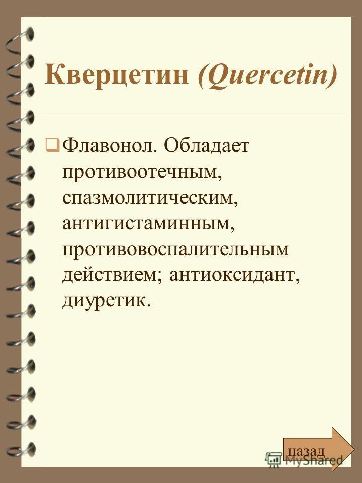 Кверцетин (Quercetin) Флавонол. Обладает противоотечным, спазмолитическим, антигистаминным, противовоспалительным действием; антиоксидант, диуретик. назад