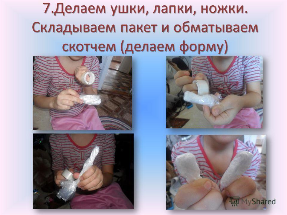 7.Делаем ушки, лапки, ножки. Складываем пакет и обматываем скотчем (делаем форму)