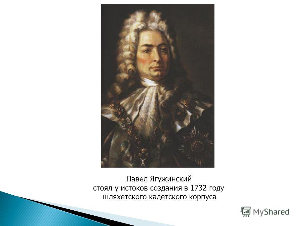 Павел Ягужинский стоял у истоков создания в 1732 году шляхетского кадетского корпуса