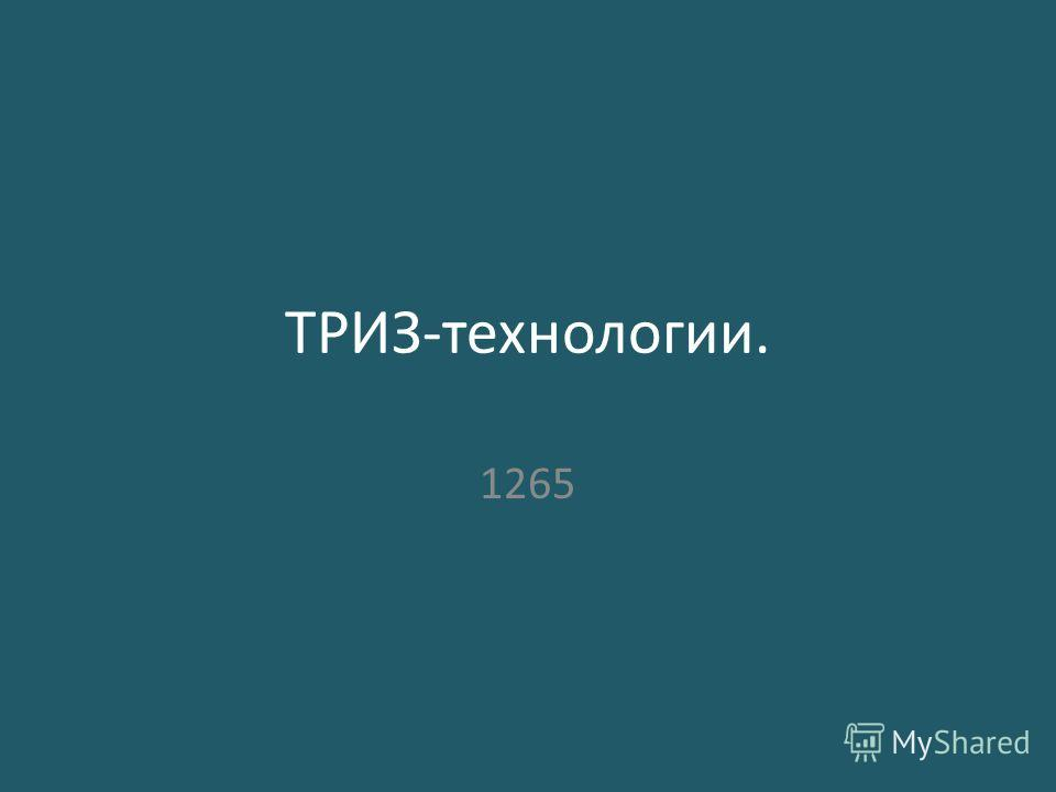 ТРИЗ-технологии. 1265