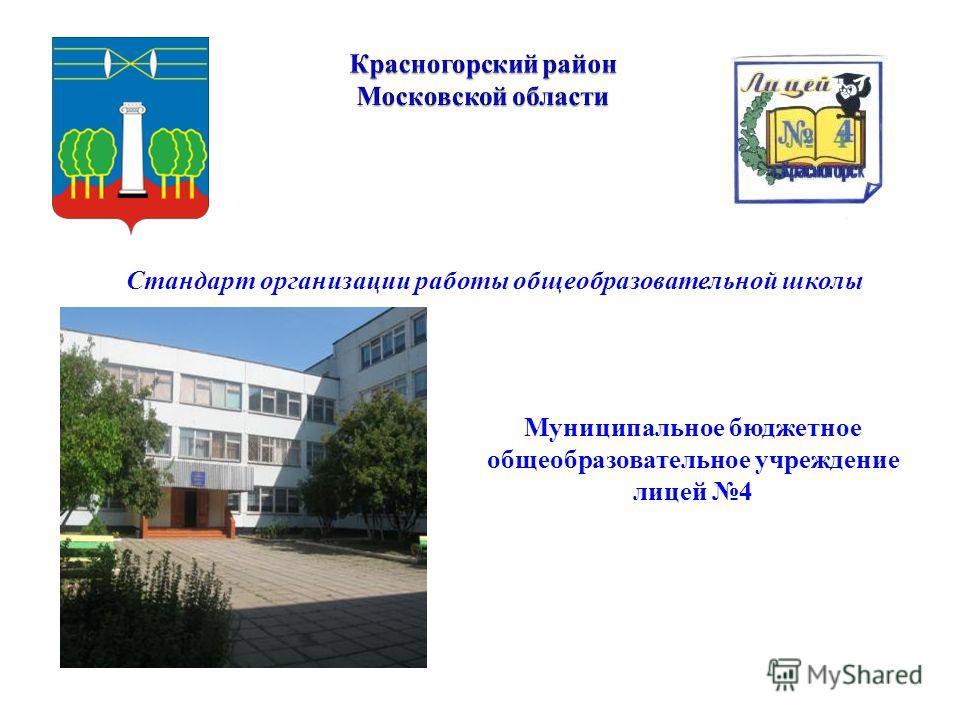 Муниципальное бюджетное общеобразовательное учреждение лицей 4 Стандарт организации работы общеобразовательной школы