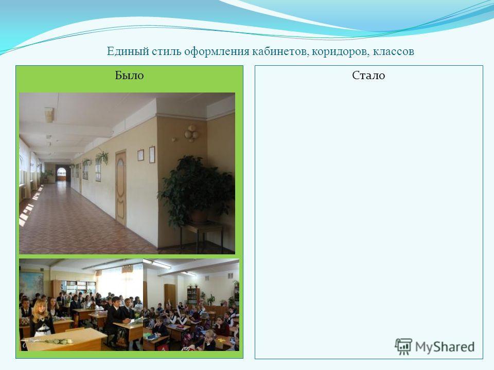 Единый стиль оформления кабинетов, коридоров, классов БылоСтало
