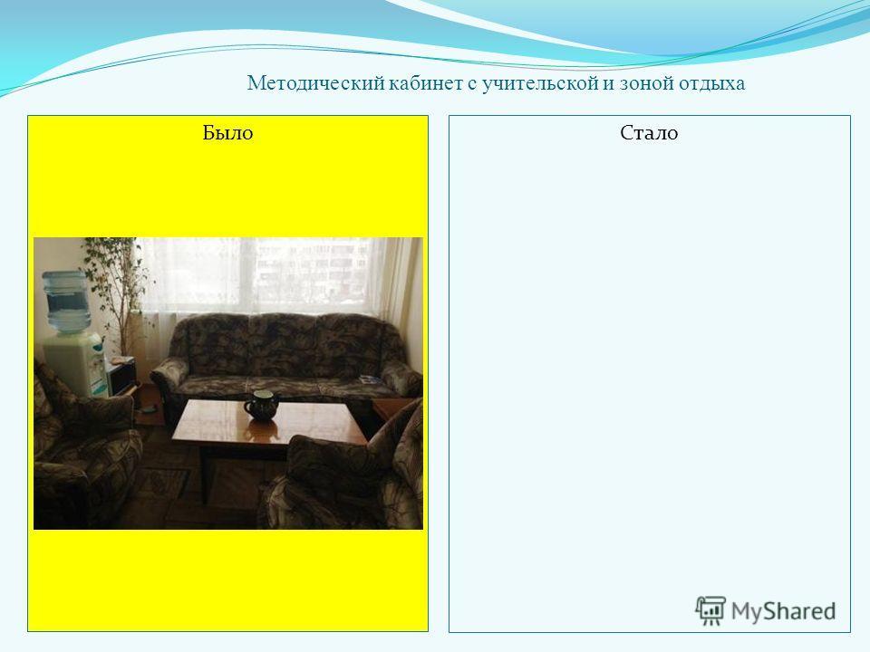 Методический кабинет с учительской и зоной отдыха БылоСтало