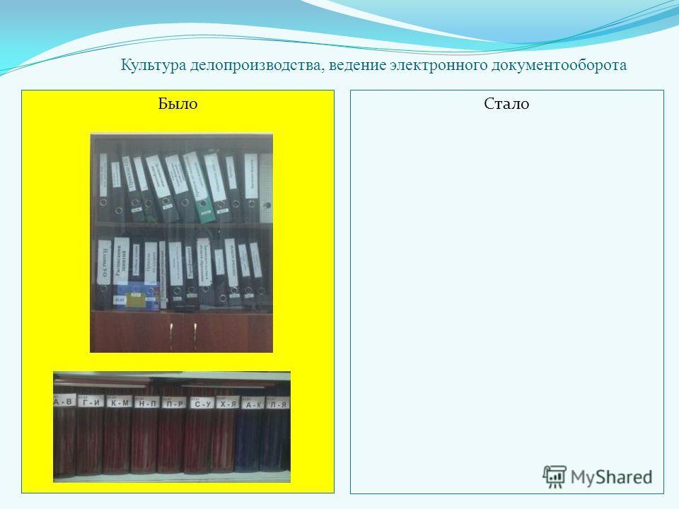 Культура делопроизводства, ведение электронного документооборота БылоСтало