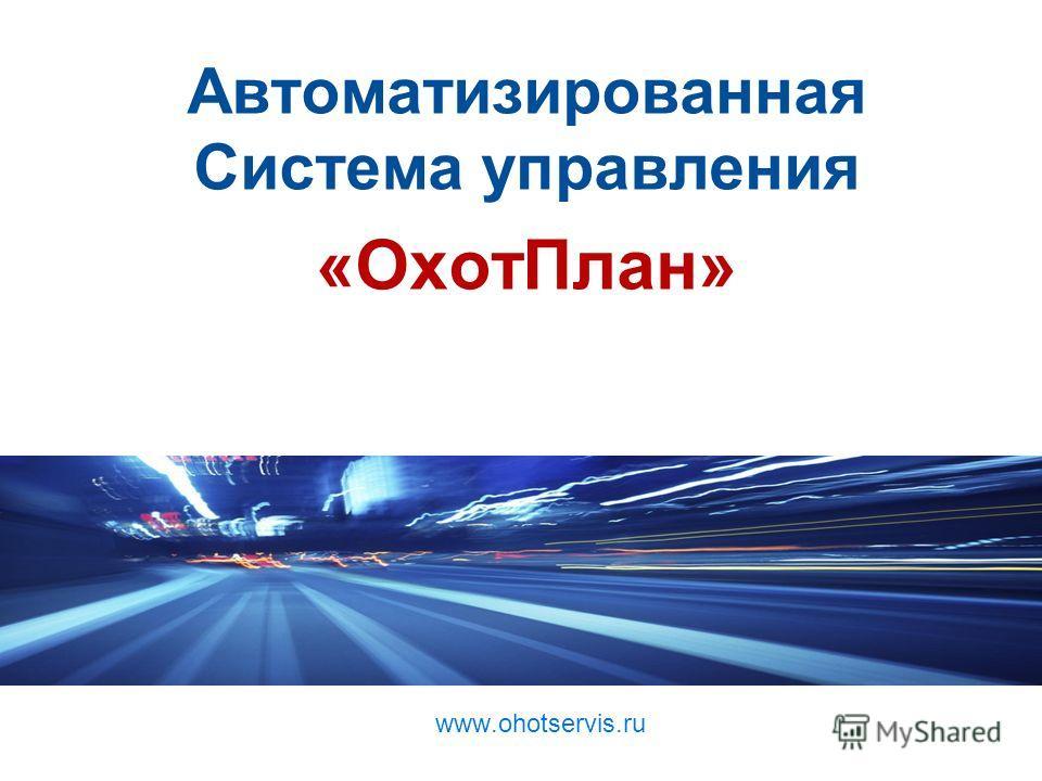 Автоматизированная Система управления «ОхотПлан» www.ohotservis.ru
