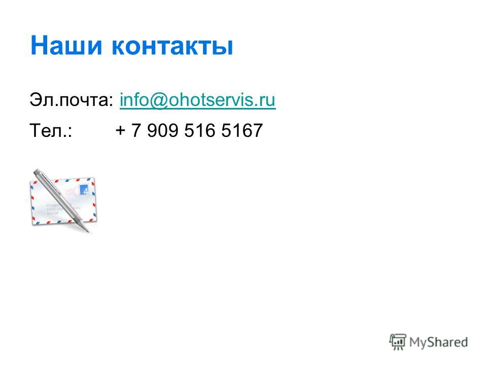 Наши контакты Эл.почта: info@ohotservis.ru@ohotservis.ru Тел.: + 7 909 516 5167