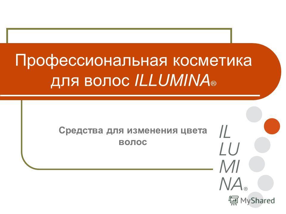 Профессиональная косметика для волос ILLUMINA ® Средства для изменения цвета волос