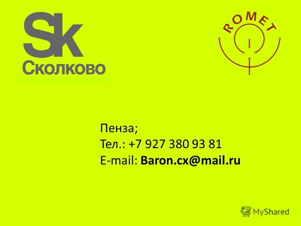 Пенза; Тел.: +7 927 380 93 81 E-mail: Baron.cx@mail.ru