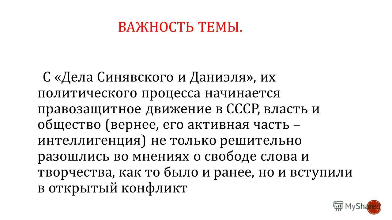 С « Дела Синявского и Даниэля », их политического процесса начинается правозащитное движение в СССР, власть и общество ( вернее, его активная часть – интеллигенция ) не только решительно разошлись во мнениях о свободе слова и творчества, как то было