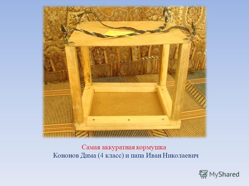 Самая аккуратная кормушка Кононов Дима (4 класс) и папа Иван Николаевич