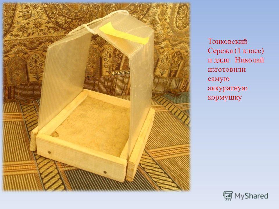Тонковский Сережа (1 класс) и дядя Николай изготовили самую аккуратную кормушку