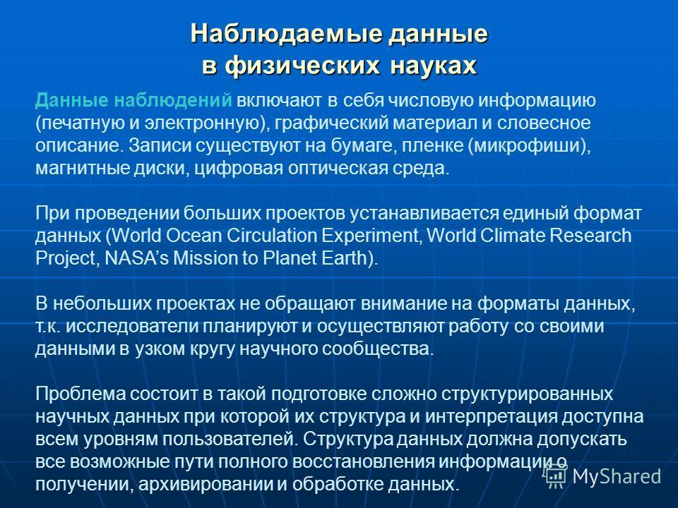 Данные наблюдений включают в себя числовую информацию (печатную и электронную), графический материал и словесное описание. Записи существуют на бумаге, пленке (микрофиши), магнитные диски, цифровая оптическая среда. При проведении больших проектов ус