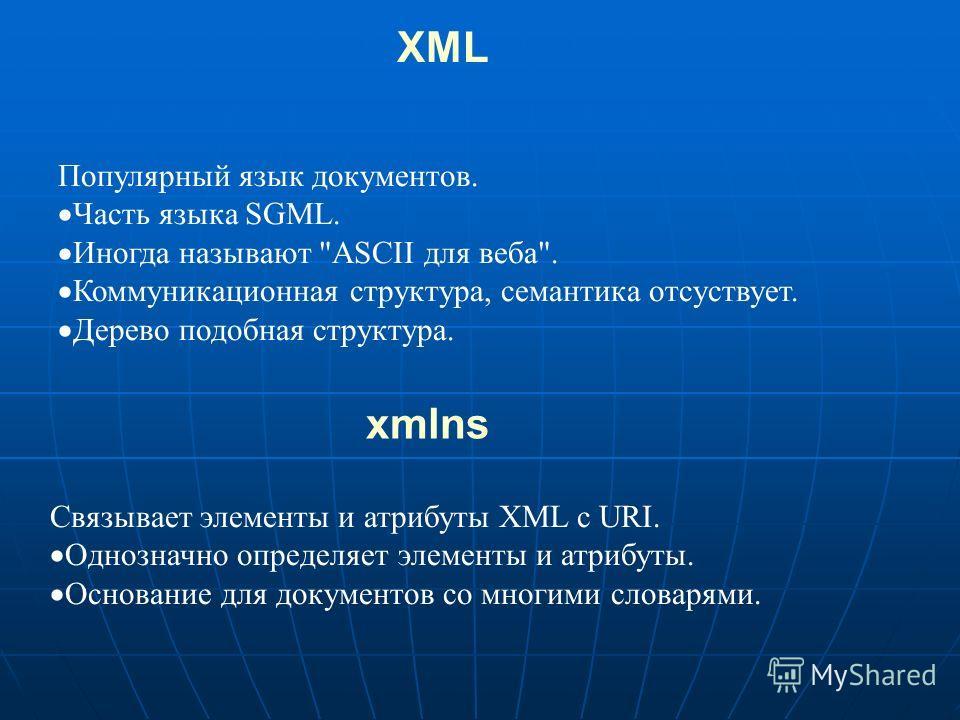 XML Популярный язык документов. Часть языка SGML. Иногда называют