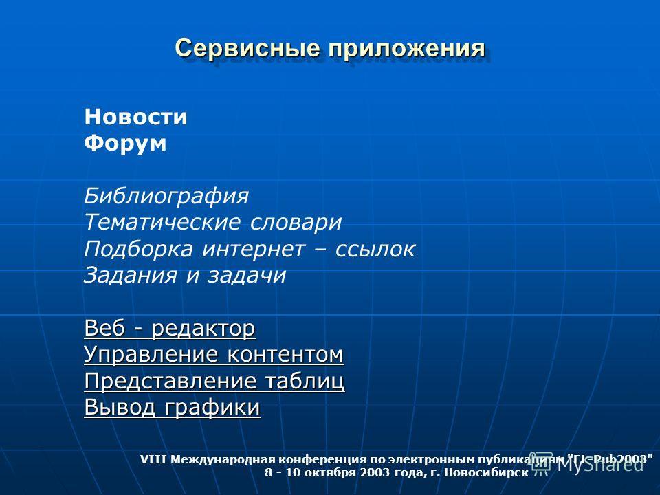 Сервисные приложения VIII Международная конференция по электронным публикациям