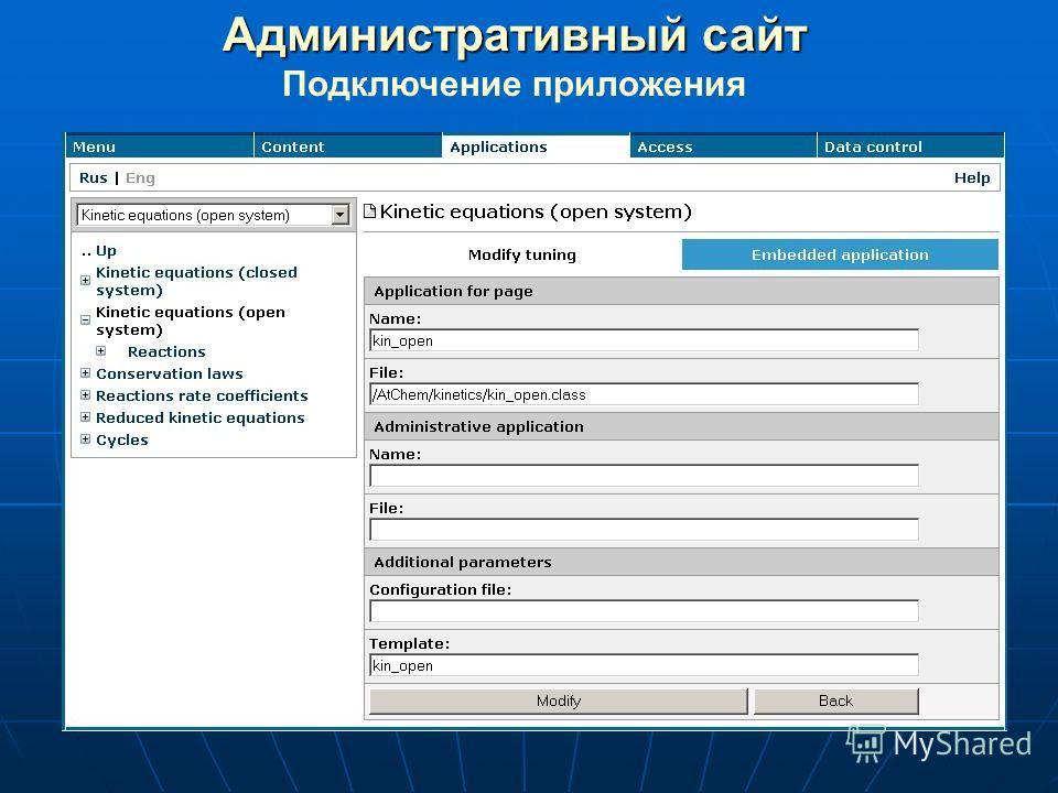 Административный сайт Подключение приложения