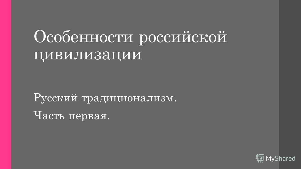 Особенности российской цивилизации Русский традиционализм. Часть первая.