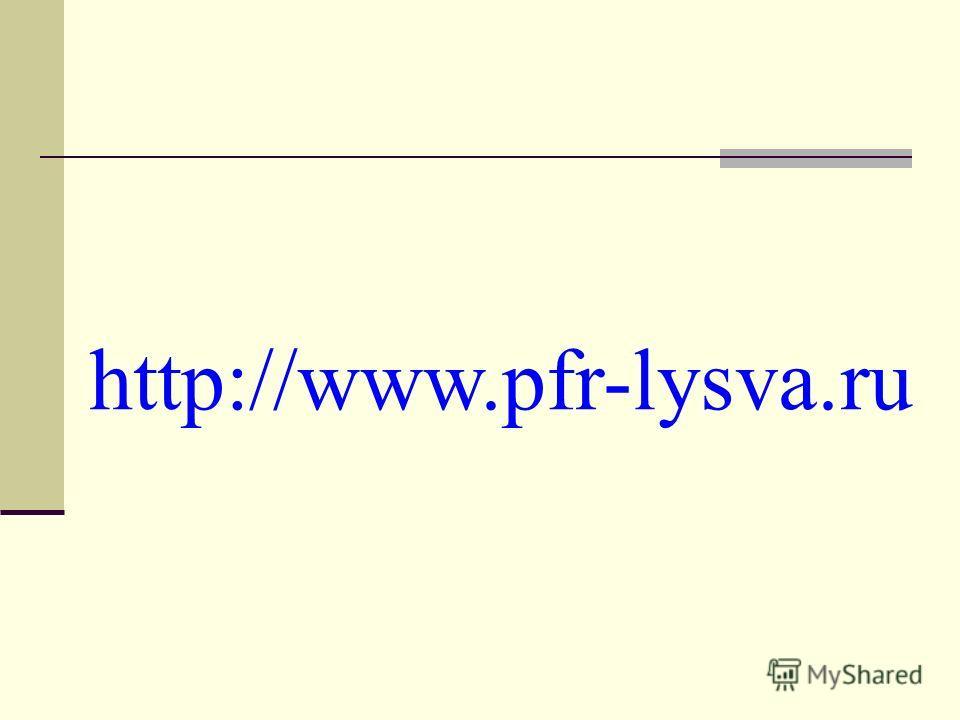 http://www.pfr-lysva.ru