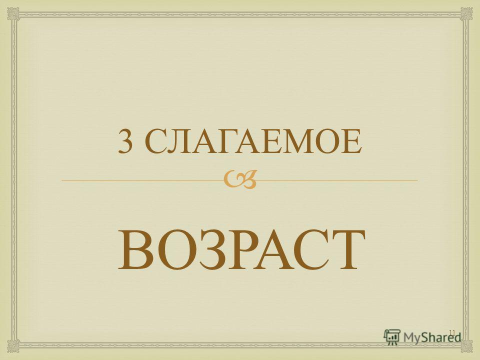 3 СЛАГАЕМОЕ ВОЗРАСТ 11