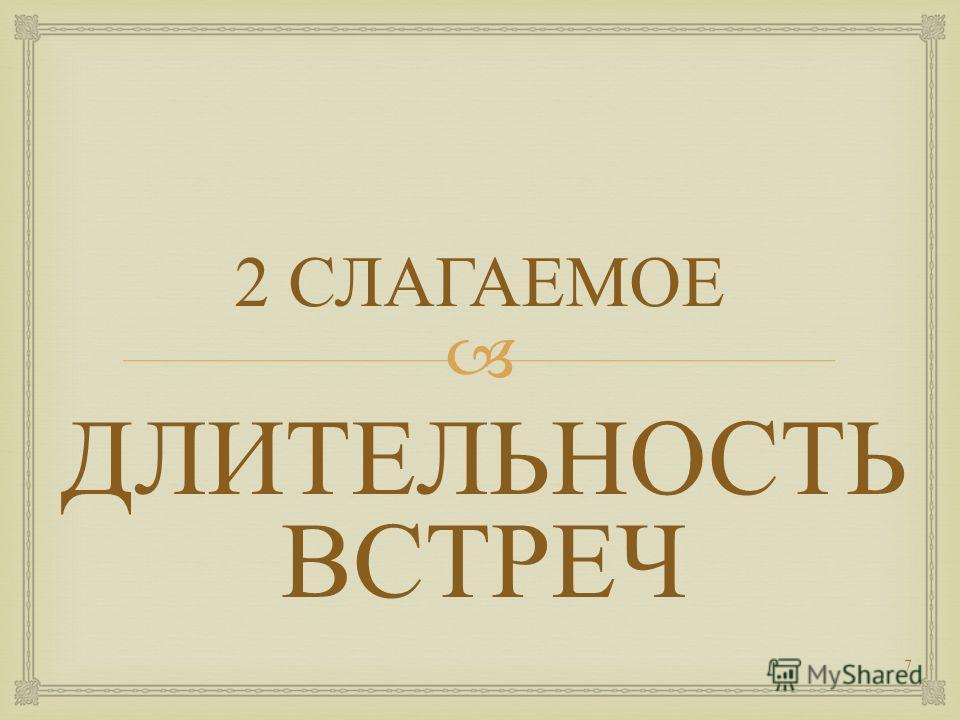 2 СЛАГАЕМОЕ ДЛИТЕЛЬНОСТЬ ВСТРЕЧ 7