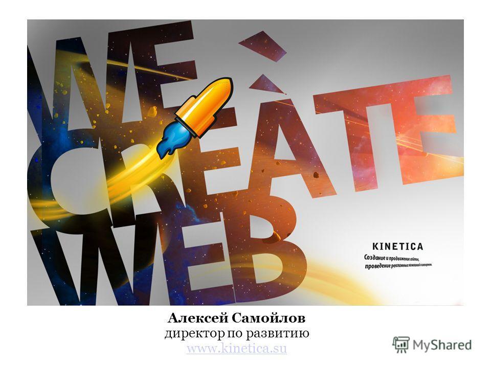 Алексей Самойлов директор по развитию www.kinetica.su www.kinetica.su