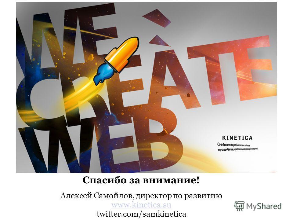 Спасибо за внимание! Алексей Самойлов, директор по развитию www.kinetica.su twitter.com/samkinetica www.kinetica.su