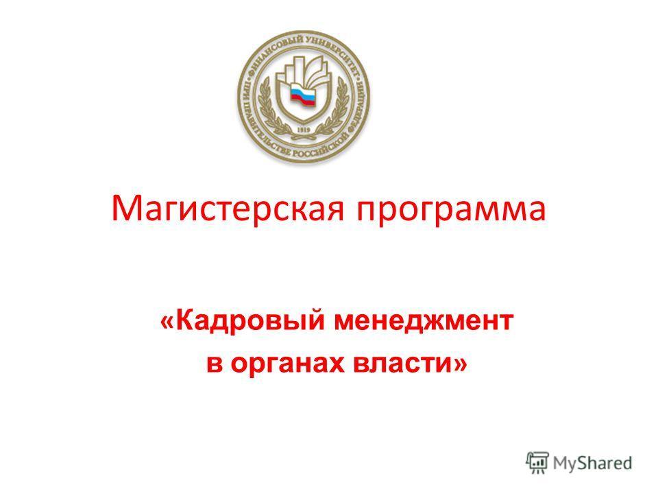 Магистерская программа « Кадровый менеджмент в органах власти »