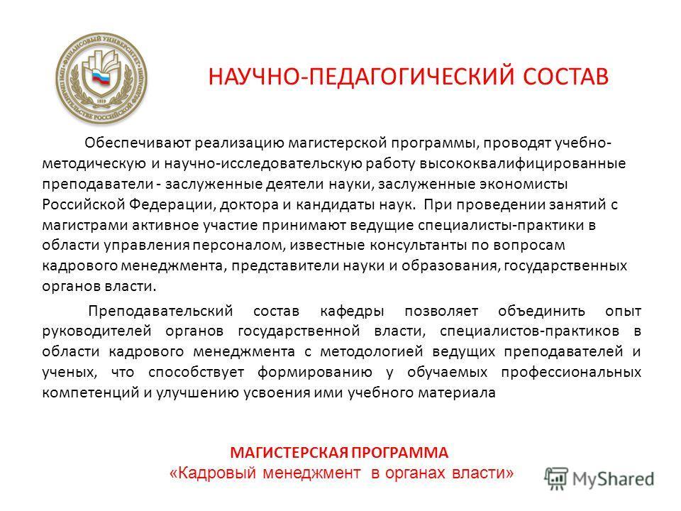 НАУЧНО-ПЕДАГОГИЧЕСКИЙ СОСТАВ Обеспечивают реализацию магистерской программы, проводят учебно- методическую и научно-исследовательскую работу высококвалифицированные преподаватели - заслуженные деятели науки, заслуженные экономисты Российской Федераци