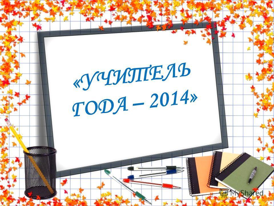 Интернет - фестиваль Учитель - педагог - мастер Окунева Наталья Фёдоровна «УЧИТЕЛЬ ГОДА – 2014»